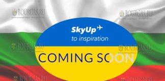 Украинский лоукост SkyUp в Болгарии