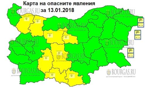 13 января 2018 года, Желтый код в Болгарии