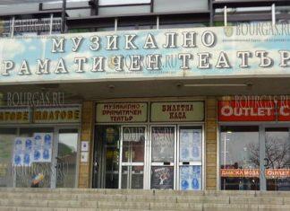 Музыкально-драматический театр Велико Тырново