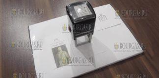 почтовая открытка 170 лет со дня рождения Христо Ботева