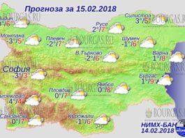 15 февраля 2018 года, погода в Болгарии