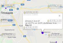 22 февраля 2018 года в Болгарии произошло землетрясение 4,6 балла по шкале Рихтера
