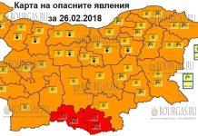 26 февраля 2018 года - красный и оранжевый коды в Болгарии