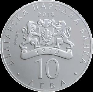 Болгария монета 10 лев 140 лет освобождения, аверс