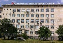 Детская кардиологическая клиника Болгарии
