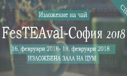первая болгарская выставка чая в Софии - FesTEAval-София 2018