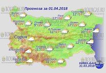 1 апреля 2018 года, погода в Болгарии