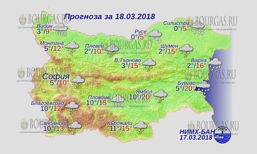 18 марта 2018 года, погода в Болгарии