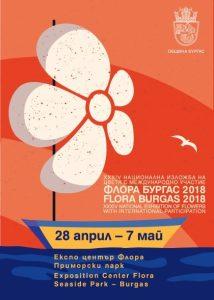 34-я по счету международная выставка цветов Флора Бургас 2018