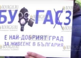 Бургас протестует против загрязнения воздуха в регионе