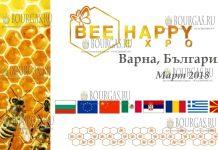 II международная выставка пчеловодов Bee Happy Expo в Варне