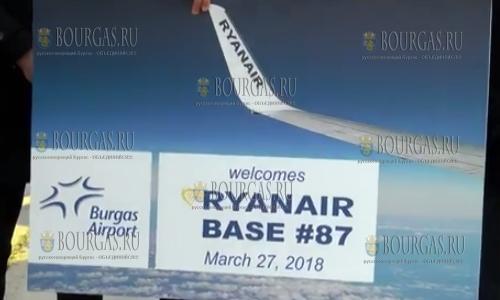 Ryanair официально открыл базу в аэропорту Бургаса, которая имеет порядковый номер 87