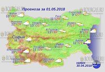 1 мая 2018 года, погода в Болгарии