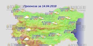 14 апреля 2018 года, погода в Болгарии