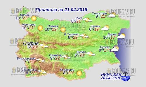 21 апреля 2018 года, погода в Болгарии