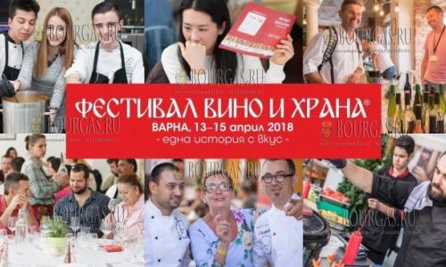 VI по счету Фестиваль вина и еды