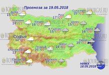 19 мая 2018 года, погода в Болгарии
