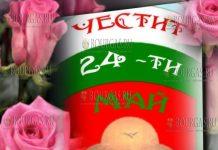 24 мая в Болгарии - День славянской письменности