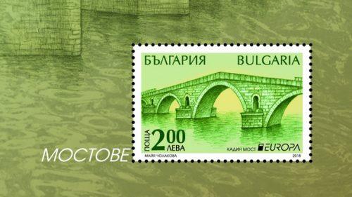 марки Болгарии - Кадин мост на реке Струма
