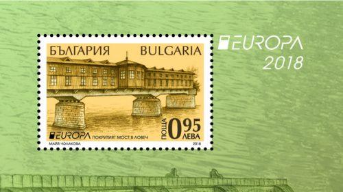 марки Болгарии - мосу через реку Осъм в Ловече