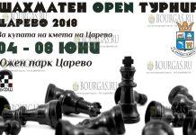 международный шахматный турнир Царево 2018