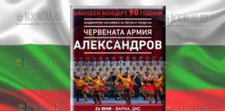 Ансамбль песни и пляски Российской армии Александрова в Болгарии