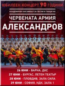 Ансамбль песни и пляски Российской армии Александрова в Болгарии, афиша