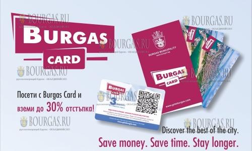 Burgas Card