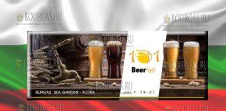 В Бургасе пройдет первый фестиваль пива 101 Beer Fest