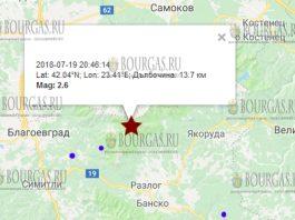 19 июля 2018 года в Болгарии произошло землетрясение 2,6 балла по шкале Рихтера