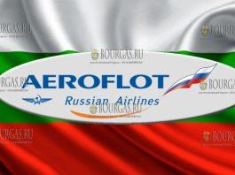 аэрофлот болгария