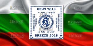 Болгарии учения с международным участием Бриз 2018