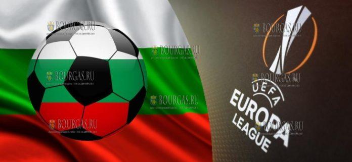 Болгария Лига Европы