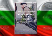 Бургас привет очередной фестиваль Ролерфест-Бургас-2018