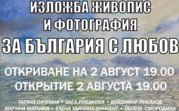 Бургас выставка О Болгарии с любовью