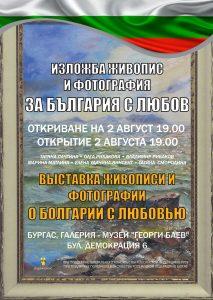 Бургас выставка О Болгарии с любовью - официальный постер