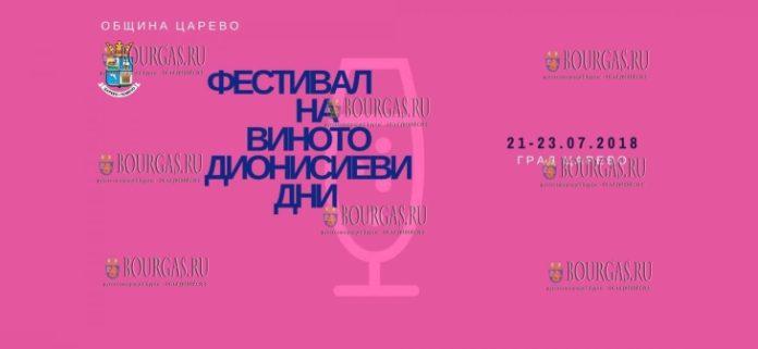 Фестиваль болгарских вин Дионисиеви дни примет Царево