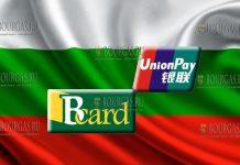 Китайская национальная платежная система UnionPay пришла в Болгарию