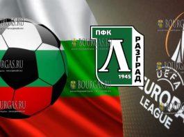 Лига Европы - ФК Лудогорец