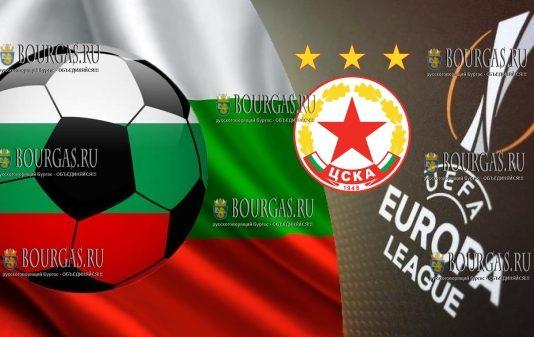 Лига Европы - ЦСКА София