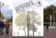 Памятник моряку в Варне