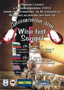 Первый фестиваль Дионисиеви дни - Дни Диониса - Созополь 2018