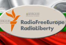 Радио Свобода в Болгарии