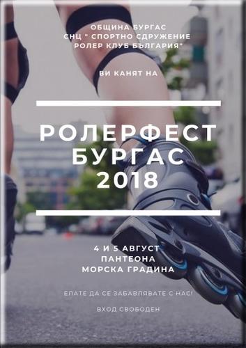 Ролерфест-Бургас-2018