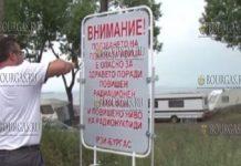 Уровень радиации вблизи болгарского Причерноморского курорта Черноморец превышает норму в 50 раз