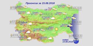 15 августа 2018 года, погода в Болгарии