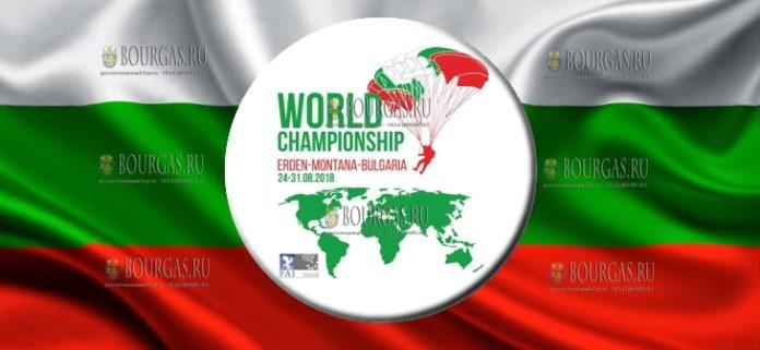 35-й Чемпионат Мира по парашютному спорту пройдет в Болгарии