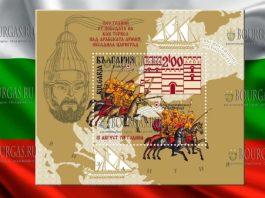 Болгария - почтовая марка 1300-лет славной победы Хана Тервела близ Константинополя