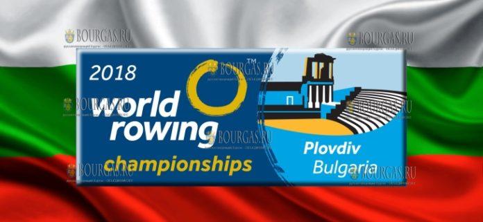 Чемпионате мира по гребле в Пловдиве