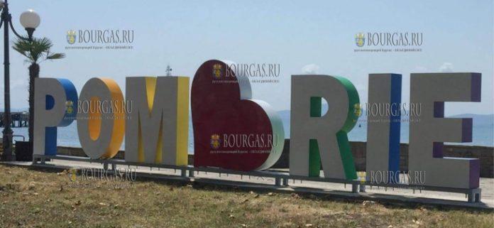 на Приморской набережной в Поморие установили надпись POM♥RIE